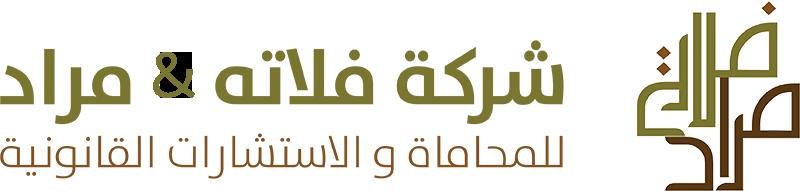 شركة فلاته & مراد للمحاماة